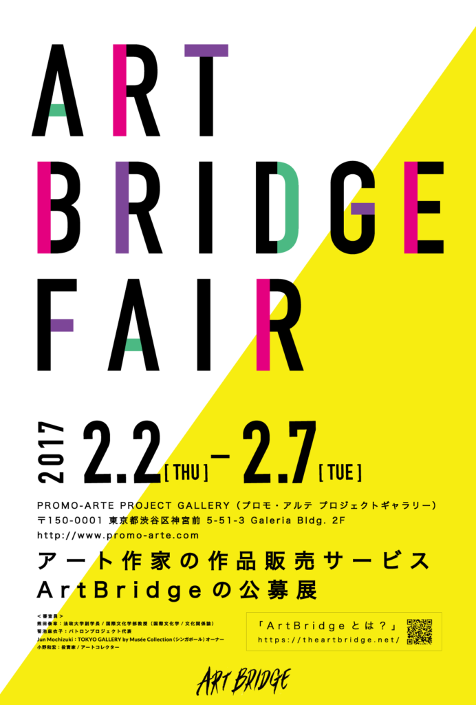 fair_flyer_omote